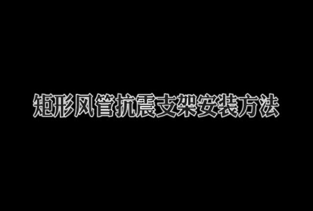 风管抗震支架安装视频