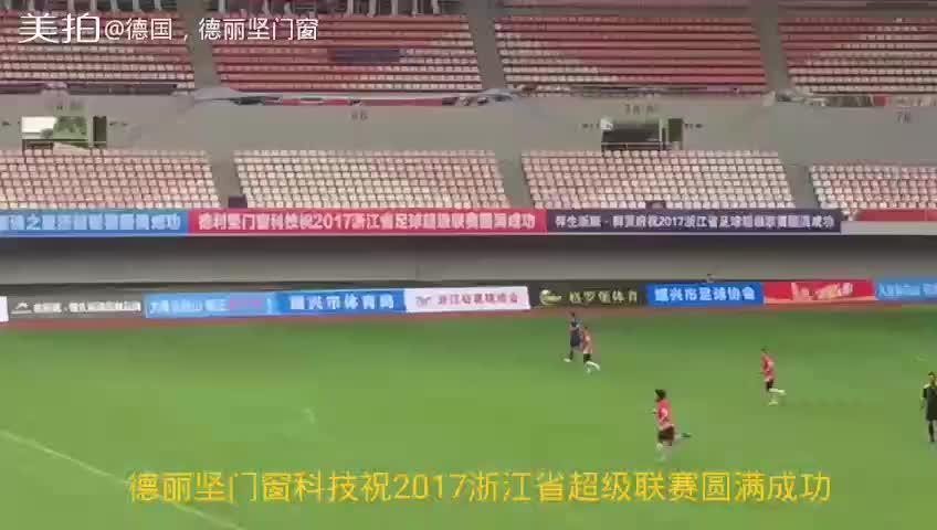 德丽坚门窗祝浙江省足球超级联赛圆满成功