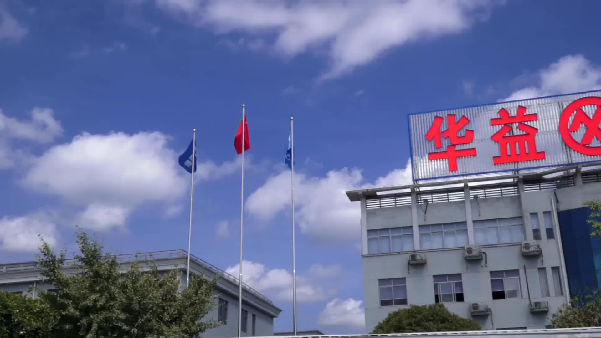 华益气动公司_HUAYI XMC Company