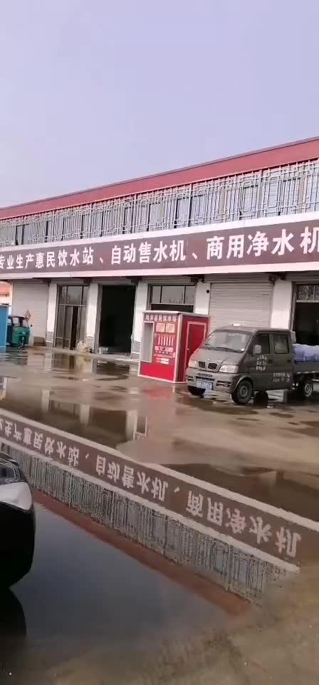 惠民饮水站视频