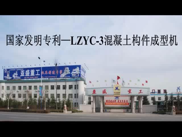 LZYC-3 型混凝土构件成型机
