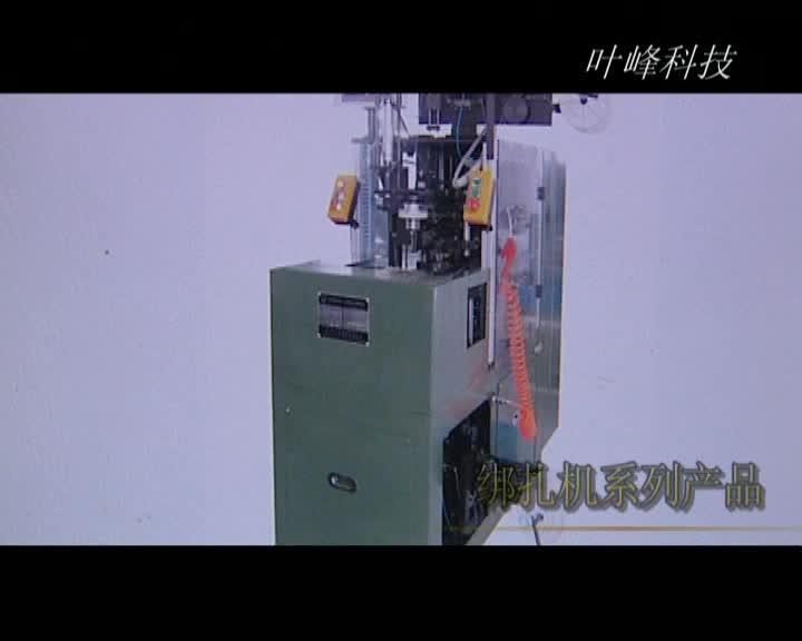 叶峰绑扎机系列产品