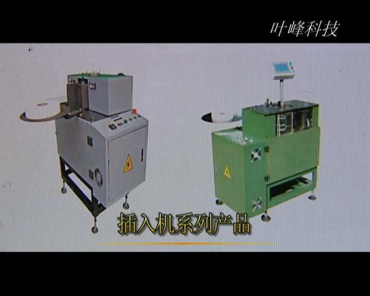 叶峰插纸机产品