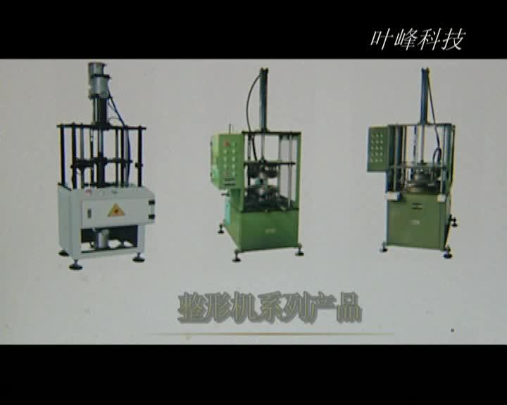 叶峰整形机产品