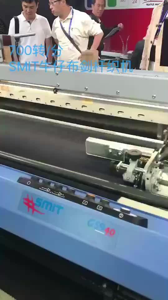 佳宝使用的意大利原装SMIT公司GS940织机最快开750转