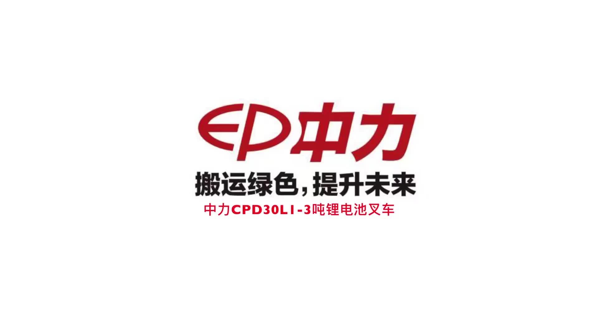 CPD30_35L1S 3.0_3.5吨电动平衡重叉车 锂电壹号