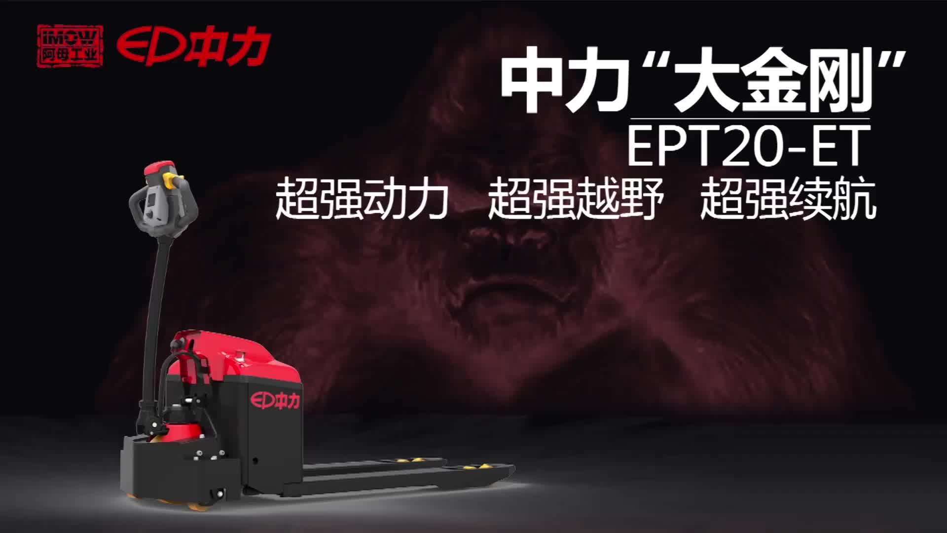 EPT20-ET 2.0吨电动搬运车 中力大金刚